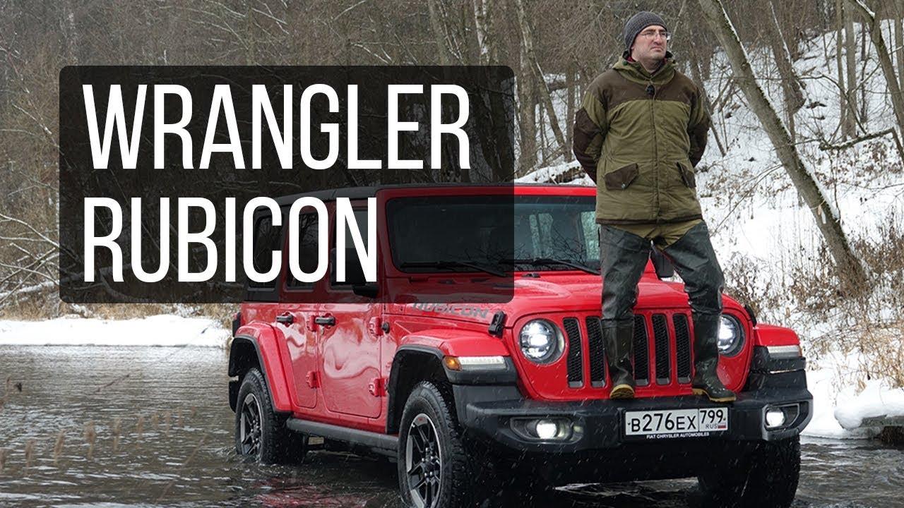 Что может новый Jeep Wrangler? Разобрали, загнали на бездорожье. Тест-драйв Рэнглер Рубикон