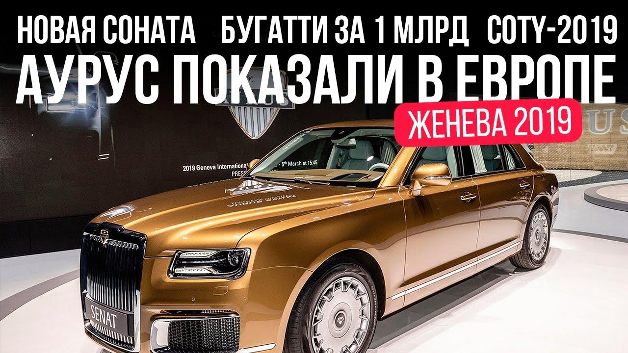 Бугатти за 1 млрд, Новая Соната, Шкода Камик и… // Микроновости Март 2019
