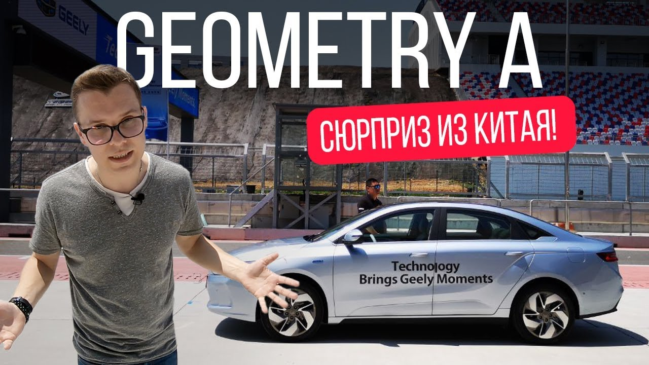 TESLA, не суйся в Китай! GEOMETRY A – новый электромобиль от Geely