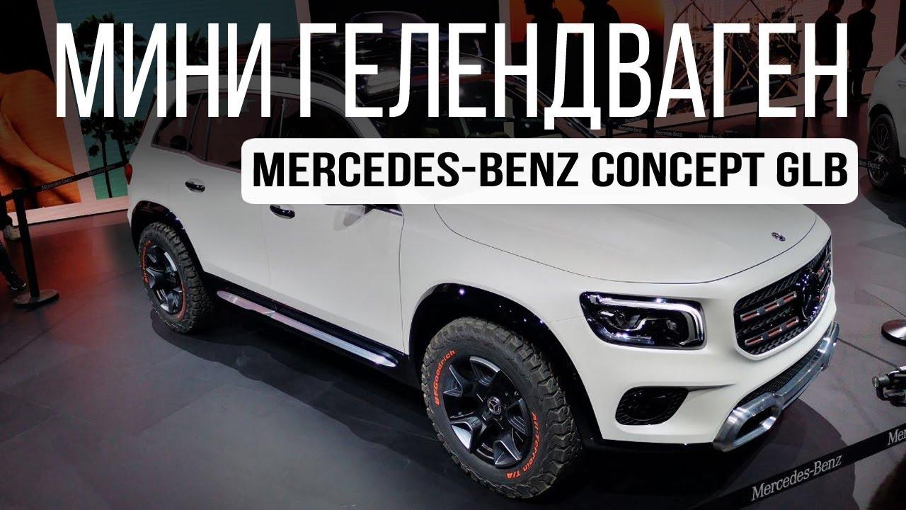 Новый Mercedes-Benz GLB! Маленький G-Класс или разочарование?! Шанхай-2019 // АвтоВести