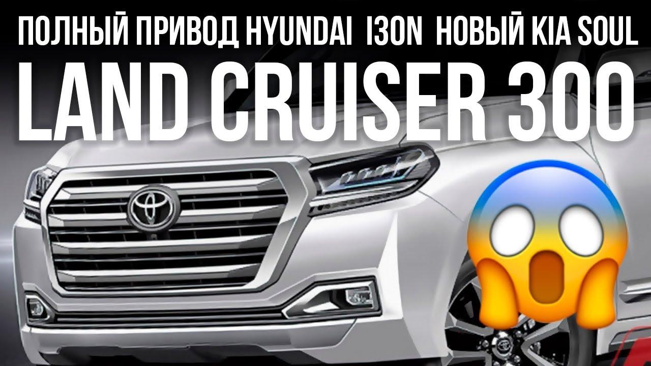 Полный привод для Hyundai, Land Cruiser 300, новинки Шанхая и… // Микроновости Апр 19