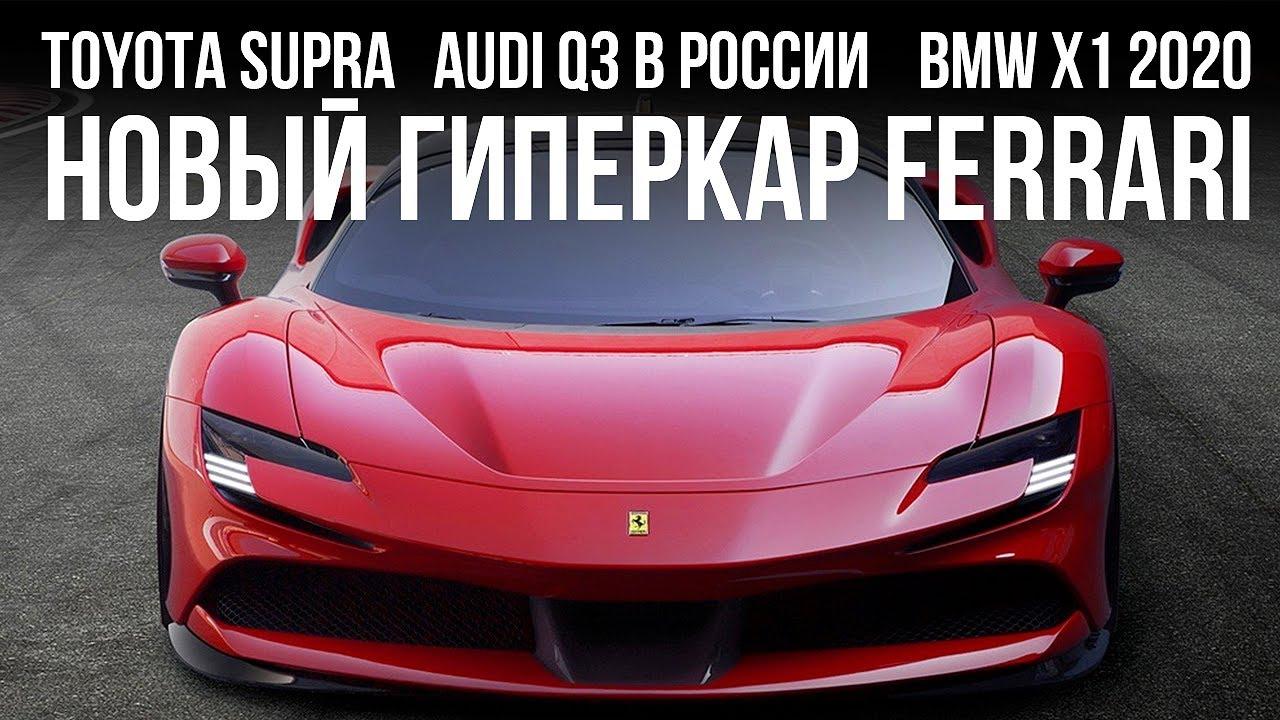 Гиперкар Ferrari, Toyota Supra в России, Audi Q3 без полного привода и… // Микроновости Май 2019