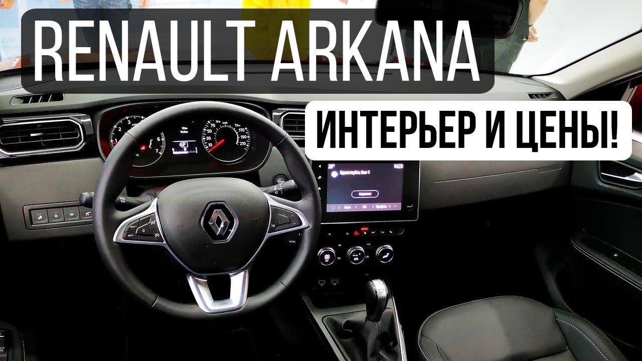Брат Дастера?! Премьера Renault Arkana для России: цены и первые впечатления (Рено Аркана)