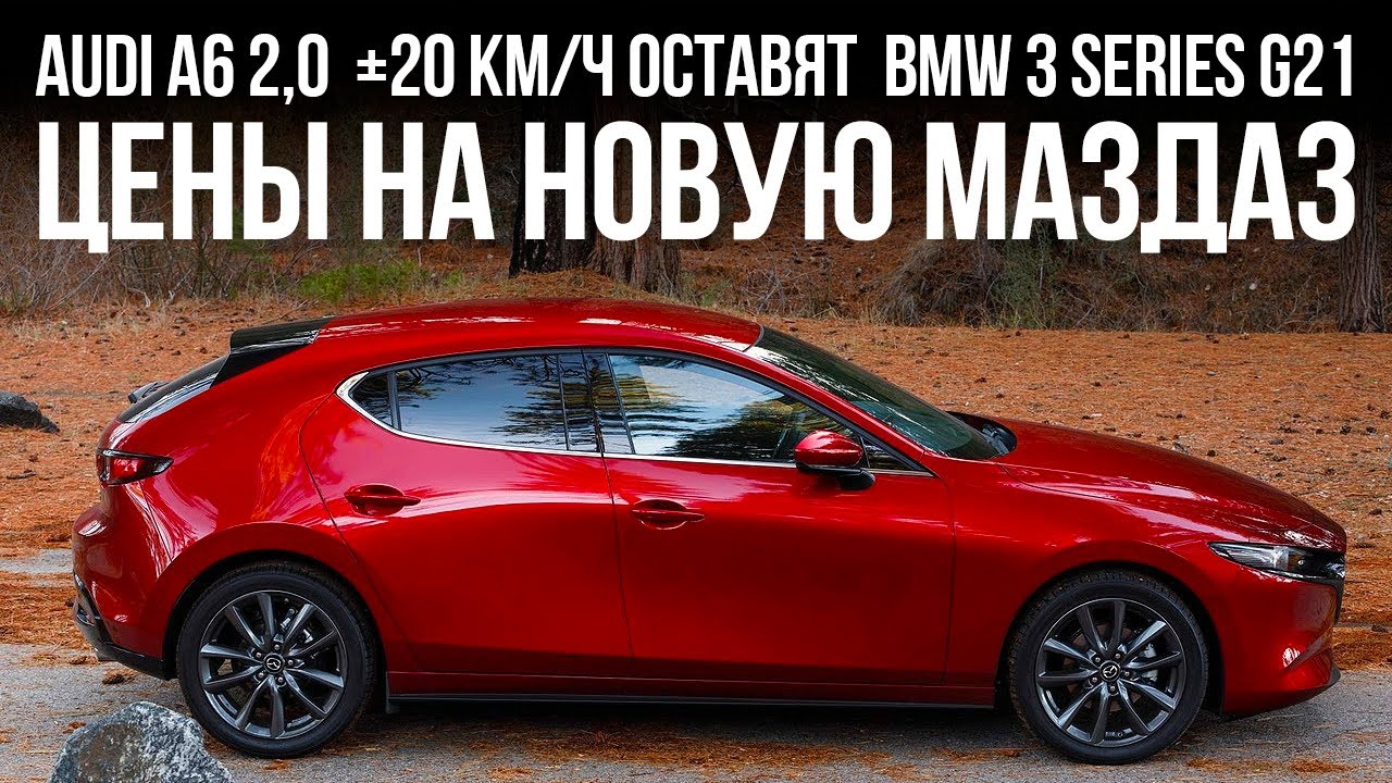BMW 8 Гран Купе, цены на Mazda3 в России, нарко-тест, мини-Гелик и… // Микроновости Июнь 2019