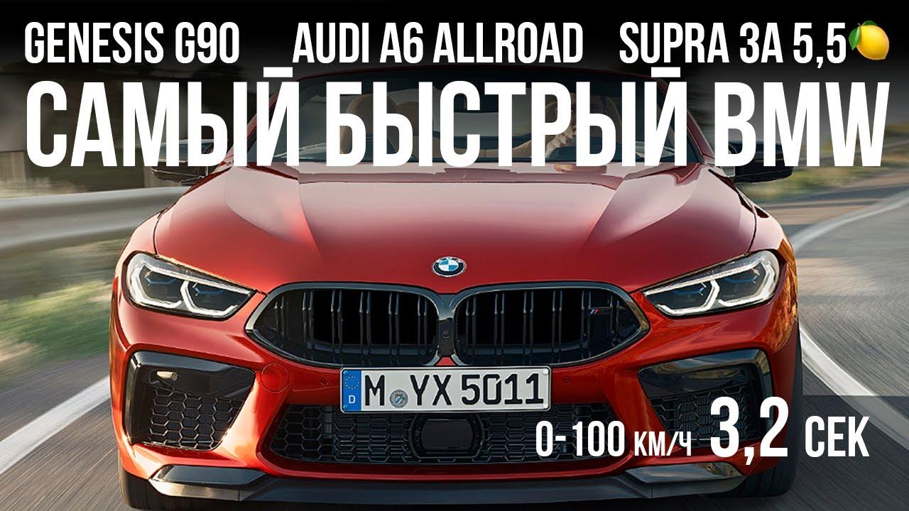 Самый-самый BMW M8, Audi A6 Allroad, цены на Toyota Supra A90 и… // Микроновости Июнь 2019